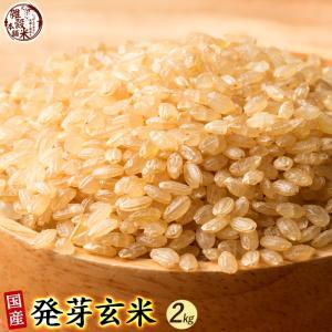 雑穀 雑穀米 国産 発芽玄米 2kg(500g×4袋) 送料無料 雑穀米本舗 katochanhonpo