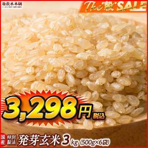 絶品 最高級 発芽玄米 3kg (500g x 6袋) 徳用サイズ 厳選国産 送料無料 ポスト投函|katochanhonpo