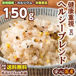 雑穀 ヘルシーブレンド雑穀米(豆無)150g 国産 お試しサイズ 送料無料|katochanhonpo
