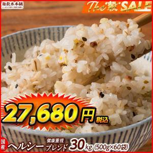 雑穀 ヘルシーブレンド雑穀米(豆無)30kg (500g×60袋) 国産 業務用サイズ 送料無料|katochanhonpo