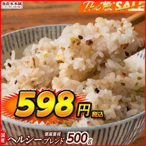 米 雑穀 雑穀米 国産 健康重視ヘルシーブレンド(豆抜) 500g 送料無料 雑穀米本舗|katochanhonpo