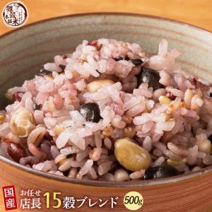絶品 店長お任せ15穀米 500g セミオーダー 厳選国産 定番サイズ 送料無料|katochanhonpo