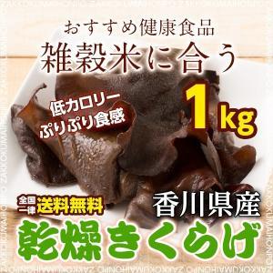 絶品 乾燥きくらげ 1kg 香川県産 きくらげ 木耳 無添加 キクラゲ 送料無料 ポスト投函|katochanhonpo