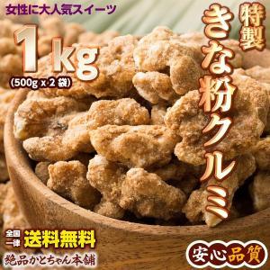 スナック お菓子 おつまみ  製菓 ナッツ類クルミ きな粉クルミ 1kg(500g x2袋) 送料無料 5,400円以上で10%オフクーポン配布中|katochanhonpo