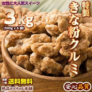 スナック お菓子 おつまみ  製菓 ナッツ類クルミ きな粉クルミ 3kg(500g x6袋) 送料無料 雑穀米本舗|katochanhonpo
