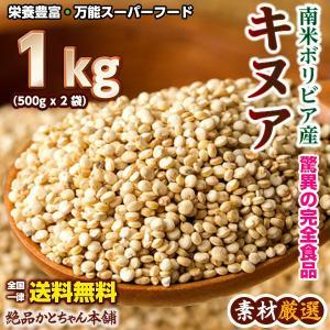 ダイエット 健康食品 スーパーフード キヌア 厳選 キヌア 1kg(500g x2袋) 送料無料 話題のスーパーフード 無添加 雑穀米本舗|katochanhonpo