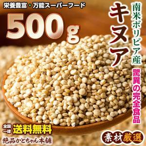 雑穀 キヌア 500g 無添加 定番サイズ 送料無料|katochanhonpo