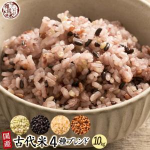 国産 原料100% 古代米4種ブレンド 業務用サイズ 10kg(500g x20袋)です。 もち品種...