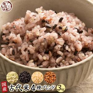 国産 原料100% 古代米4種ブレンド 徳用サイズ 3kg(500g x6袋)です。 もち品種の赤米...