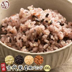 絶品 古代米4種ブレンド 100g 厳選国産 [赤米 黒米 緑米 発芽玄米] 少量お試しサイズ 送料無料 ポスト投函|katochanhonpo