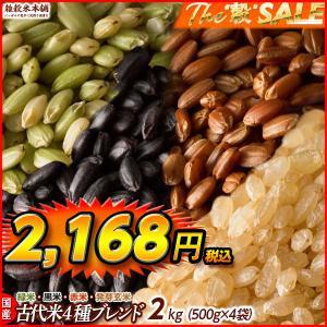 雑穀 雑穀米 国産 古代米4種ブレンド(赤米/黒米/緑米/発芽玄米) 2kg(500g×4袋) 送料無料 雑穀米本舗|katochanhonpo