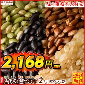 絶品雑穀米大放出 国産 古代米4種ブレンド(赤米/黒米/緑米/発芽玄米) 2kg(500g x4袋) 徳用サイズ 送料無料|katochanhonpo