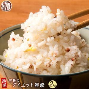 米 雑穀 雑穀米 国産 究極のダイエット雑穀(豆抜) 2kg(500g x4袋) 送料無料 5,400円以上で10%オフクーポン配布中|katochanhonpo