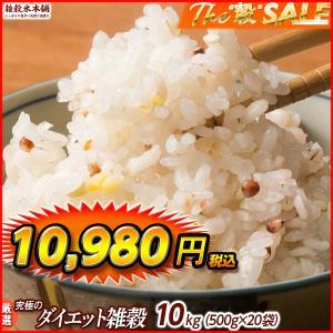 絶品 ダイエット雑穀米 (豆抜) 10kg (500g x 20袋)   業務用サイズ 厳選国産 こんにゃく米配合 スリムブレンド 豆なし 送料無料|katochanhonpo