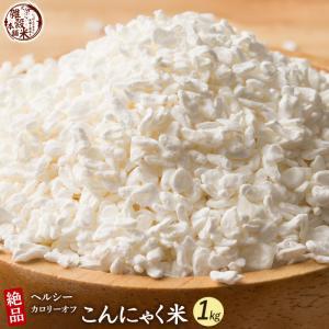米 雑穀 雑穀米 厳選 こんにゃく米(乾燥) 1kg(500g x2袋) 送料無料 5,400円以上で10%オフクーポン配布中|katochanhonpo