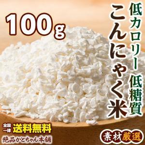 雑穀 こんにゃく米 100g 国産 お試しサイズ 送料無料|katochanhonpo
