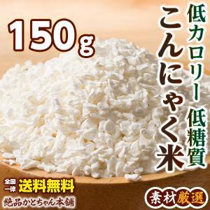 雑穀 こんにゃく米 150g 国産 少量サイズ 送料無料|katochanhonpo