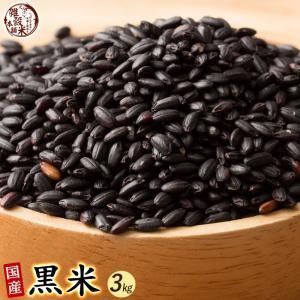 単品の国産 黒米(中粒) 徳用サイズ 3kg(500g x6袋)です。 もち品種の黒米(朝紫)です。...