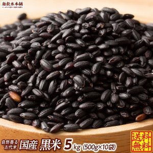 単品の国産 黒米(中粒) 業務用サイズ 5kg(500g x10袋)です。 もち品種の黒米(朝紫)で...