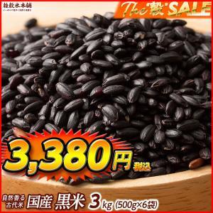 絶品 黒米 3kg (500g x 6袋) 徳用サイズ 厳選国産 送料無料 ポスト投函|katochanhonpo