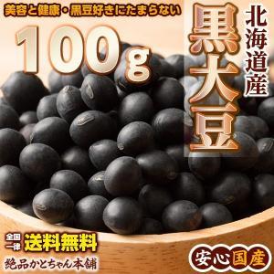 雑穀 黒大豆 100g くろまめ 黒豆 北海道産 お試しサイズ 送料無料|katochanhonpo