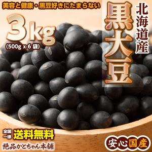 米 雑穀 雑穀米 国産 黒大豆 3kg(500g x6袋) 送料無料 厳選 北海道産 雑穀米本舗|katochanhonpo