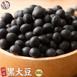 雑穀 黒大豆 500g くろまめ 黒豆 北海道産 定番サイズ 送料無料|katochanhonpo