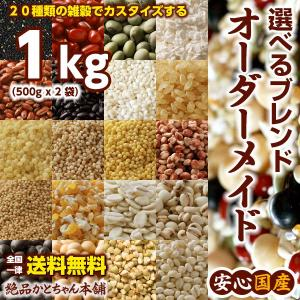 米 雑穀 雑穀米 国産 こだわりカスタム雑穀米 オーダーメイド雑穀ブレンド 1kg(500g x2袋) 送料無料 雑穀米本舗|katochanhonpo