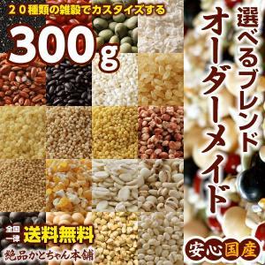 雑穀 こだわりカスタム雑穀米 オーダーメイド雑穀ブレンド 300g 送料無料|katochanhonpo