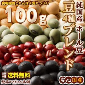 絶品 [ホール豆] 豆4種ブレンド(小豆/黄大豆/黒大豆/青大豆) 100g 少量お試しサイズ 送料無料 ポスト投函|katochanhonpo