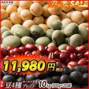 米 雑穀 雑穀米 国産 豆4種ブレンド[ホール豆(小豆/大豆/黒大豆/青大豆)] 10kg(500g x20袋) 送料無料 雑穀米本舗|katochanhonpo