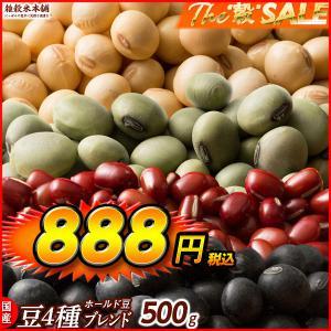絶品 [ホール豆] 豆4種ブレンド(小豆/黄大豆/黒大豆/青大豆) 500g 定番サイズ 送料無料 ポスト投函|katochanhonpo