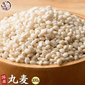 米 雑穀 麦 国産 丸麦 100g 送料無料 雑穀米本舗|katochanhonpo