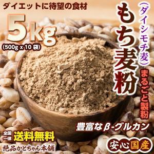 米 雑穀 麦 国産 もち麦粉 5kg(500g x10袋) 送料無料 高品質 厳選 ダイシモチ 腸内環境 脂肪激減 雑穀米本舗|katochanhonpo