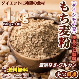 米 雑穀 麦 国産 もち麦粉 1kg(500g x2袋) 送料無料 高品質 厳選 ダイシモチ 腸内環境 脂肪激減 雑穀米本舗|katochanhonpo