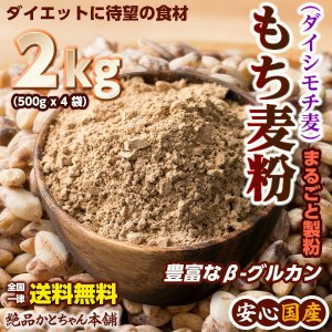 米 雑穀 麦 国産 もち麦粉 2kg(500g x4袋) 送料無料 高品質 厳選 ダイシモチ 腸内環境 脂肪激減 雑穀米本舗|katochanhonpo