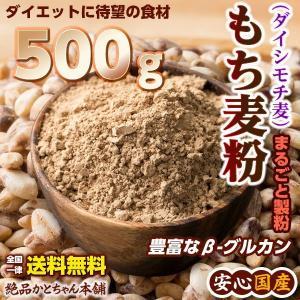 米 雑穀 麦 国産 もち麦粉 500g 送料無料 高品質 厳選 ダイシモチ 腸内環境 脂肪激減 ダイエット 雑穀米本舗|katochanhonpo