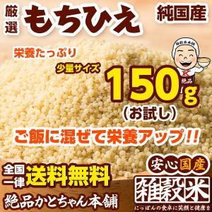 絶品 もちひえ 150g もち稗 国産 お試しサイズ 送料無料|katochanhonpo