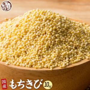 絶品 もちきび 10kg (500g x 20袋) 業務用サイズ 厳選国産 黍 きび 送料無料|katochanhonpo