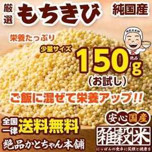 絶品 もちきび 150g 少量サイズ 厳選国産 黍 きび 送料無料 ポスト投函|katochanhonpo