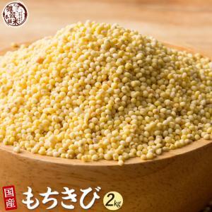 米 雑穀 雑穀米 国産 もちきび 2kg(500g x4袋) 送料無料 厳選 黍 きび 雑穀米本舗|katochanhonpo