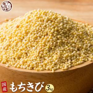 米 雑穀 雑穀米 国産 もちきび 3kg(500g x6袋) 送料無料 厳選 黍 きび 雑穀米本舗 katochanhonpo