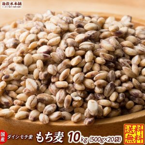 雑穀 麦 国産 もち麦 10kg(500g×20袋) 送料無料 高品質 厳選 ダイシモチ ダイエット食品 置き換えダイエット 雑穀米本舗|katochanhonpo