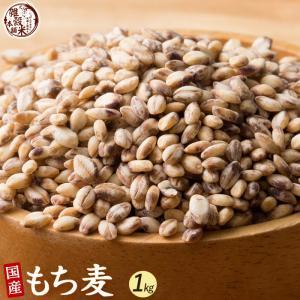 単品の国産 もち麦(ダイシモチ麦) 1kg(500g x2袋)です。使い易いよう小分けパックにしてお...