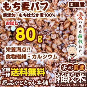 雑穀 雑穀米 国産 もち麦 パフ80g 送料無料 厳選もち麦 100% サクサク食感 無添加 無着色 雑穀米本舗|katochanhonpo