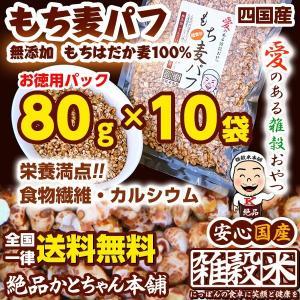 絶品 もち麦100% サクサク食感 もち麦パフ80g x 10袋 厳選国産 無添加 無着色 送料無料 ポスト投函|katochanhonpo