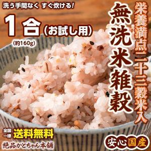 絶品 無洗米雑穀1合分 (約160g) 厳選国産栄養満点23穀米入 お試しサイズ 送料無料 ポスト投函|katochanhonpo