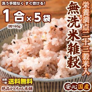 雑穀 無洗米 1合分×5袋セット 国産 23穀入 送料無料|katochanhonpo