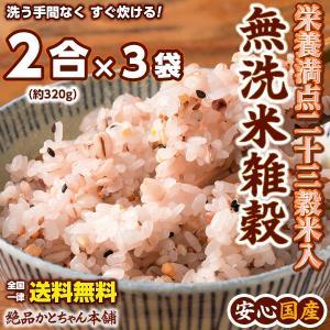 雑穀 無洗米 2合分×3袋セット 国産 23穀入 送料無料|katochanhonpo