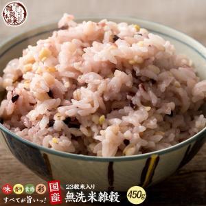 絶品 無洗米雑穀3合分 (約480g) 厳選国産栄養満点23穀米入 お試しサイズ 送料無料 ポスト投函|katochanhonpo
